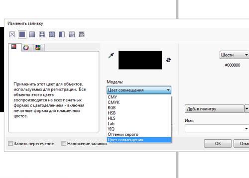 Цвет совмещения (Registration color) в CorelDraw X7